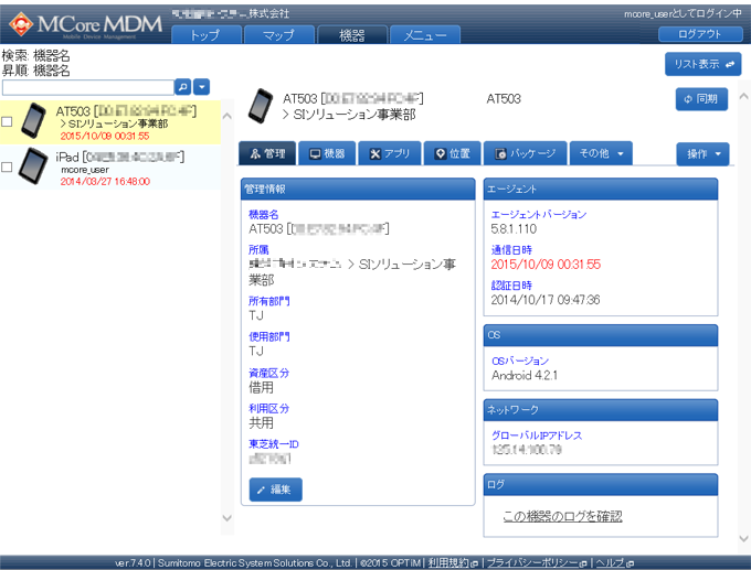 MCore MDM(Mobile Device Management)